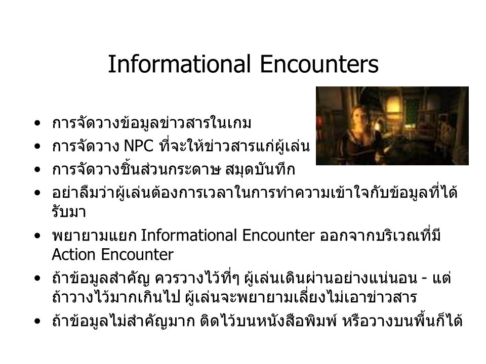 Informational Encounters
