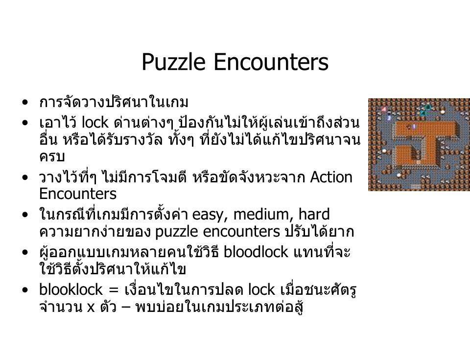 Puzzle Encounters การจัดวางปริศนาในเกม