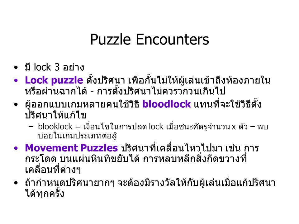 Puzzle Encounters มี lock 3 อย่าง