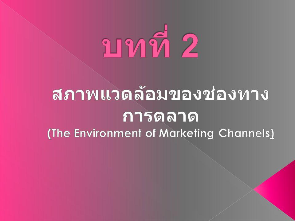 สภาพแวดล้อมของช่องทางการตลาด (The Environment of Marketing Channels)