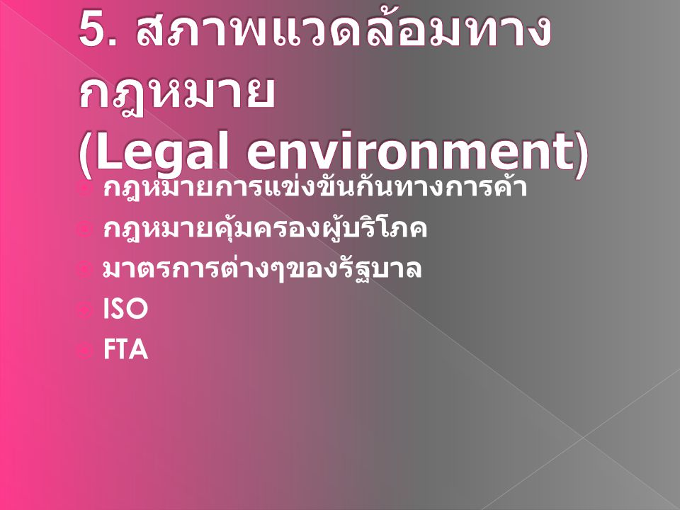 5. สภาพแวดล้อมทางกฎหมาย (Legal environment)