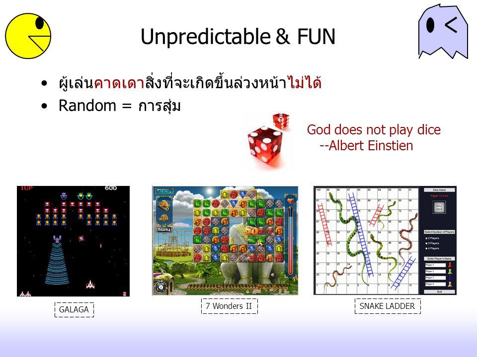 Unpredictable & FUN ผู้เล่นคาดเดาสิ่งที่จะเกิดขึ้นล่วงหน้าไม่ได้