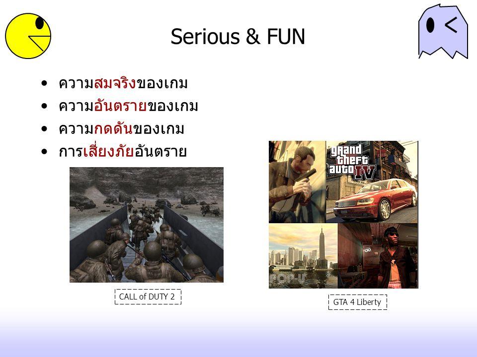 Serious & FUN ความสมจริงของเกม ความอันตรายของเกม ความกดดันของเกม
