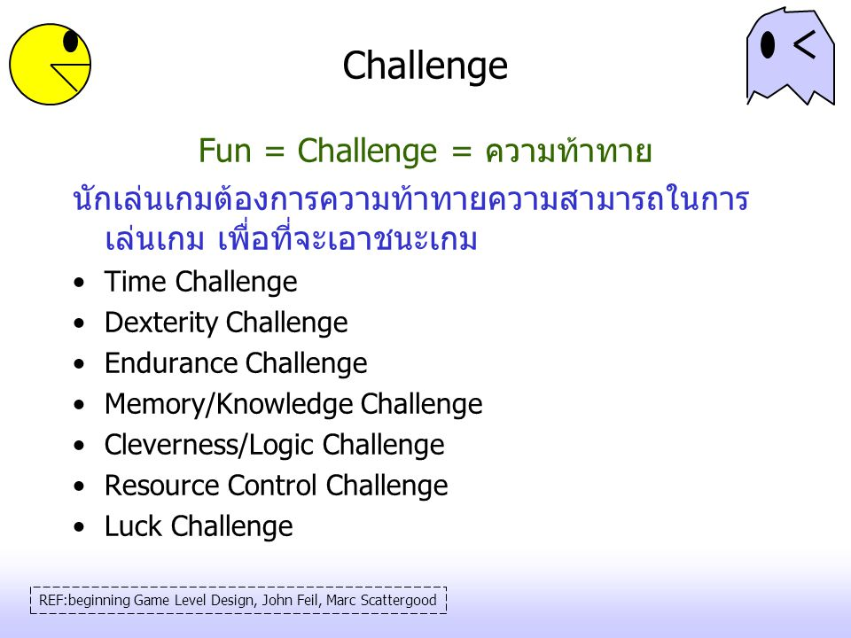 Fun = Challenge = ความท้าทาย