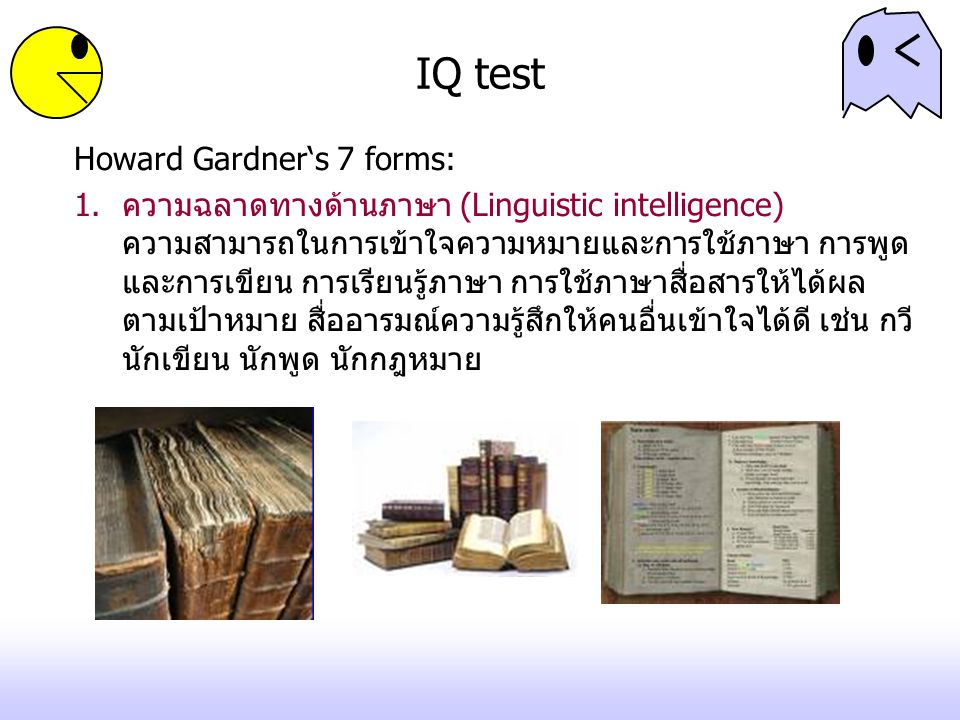 IQ test Howard Gardner's 7 forms: