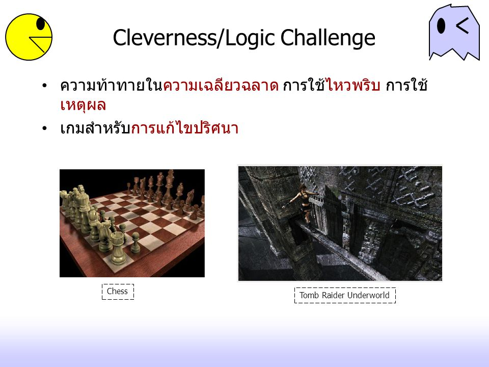 Cleverness/Logic Challenge