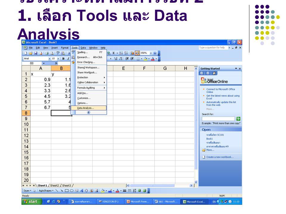 วิธีวิเคราะห์หาสมการวิธีที่ 2 1. เลือก Tools และ Data Analysis