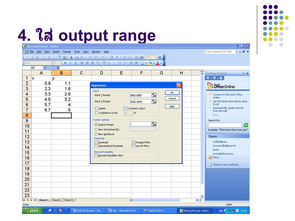 4. ใส่ output range