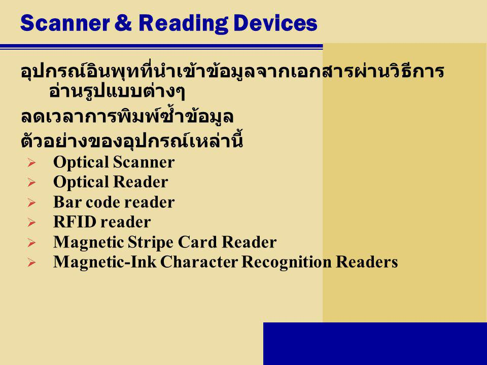 Scanner & Reading Devices