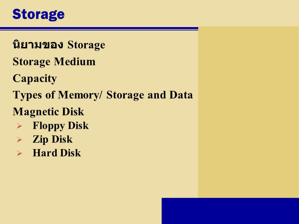 Storage นิยามของ Storage Storage Medium Capacity