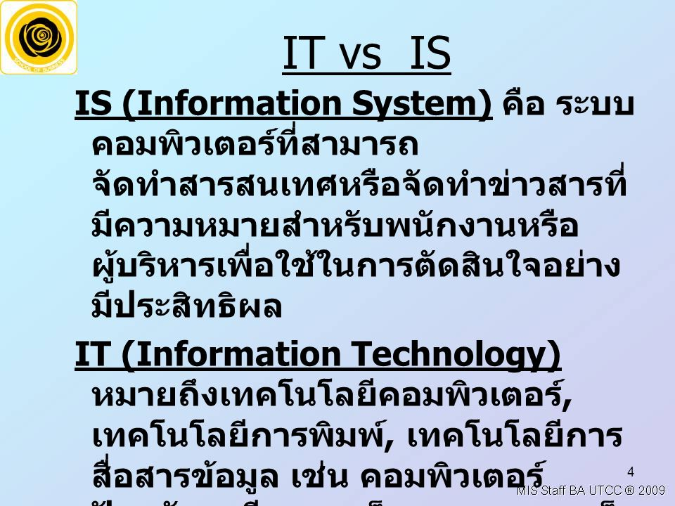 IT vs IS