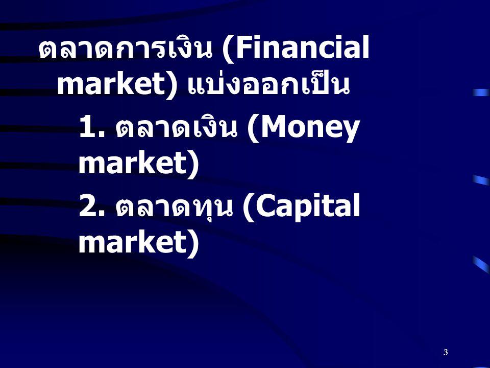 ตลาดการเงิน (Financial market) แบ่งออกเป็น