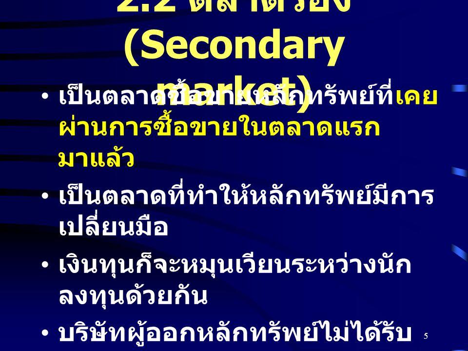 2.2 ตลาดรอง (Secondary market)