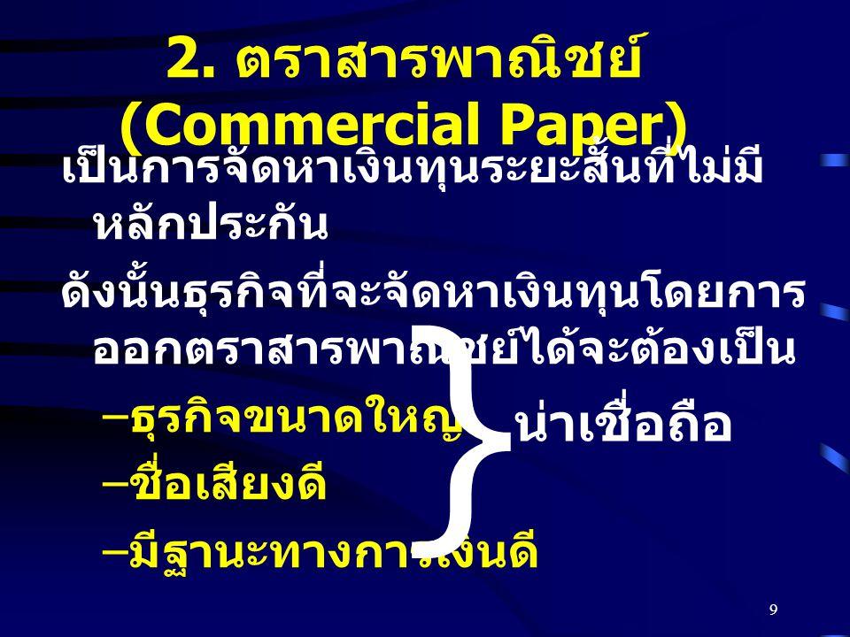 2. ตราสารพาณิชย์ (Commercial Paper)