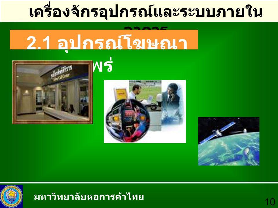 เครื่องจักรอุปกรณ์และระบบภายในอาคาร