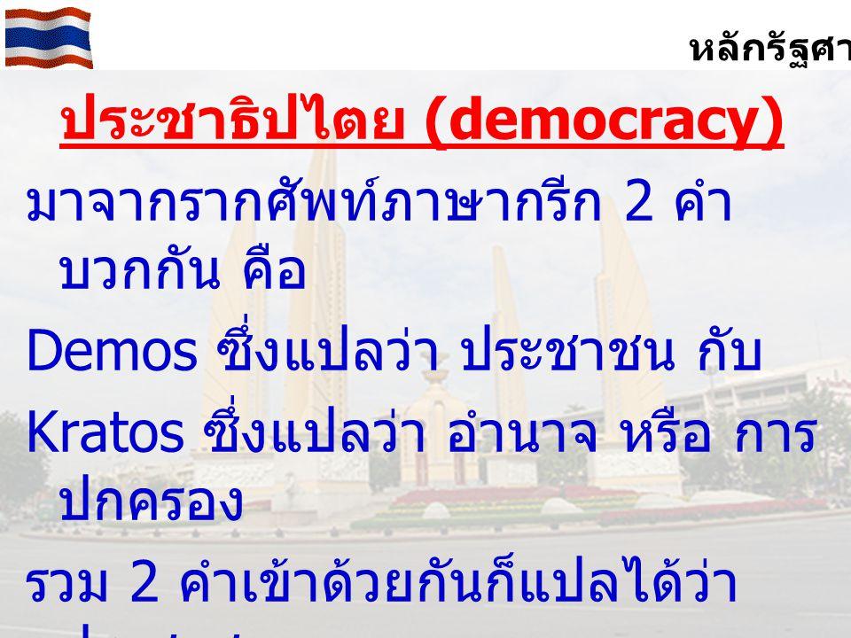 ประชาธิปไตย (democracy)