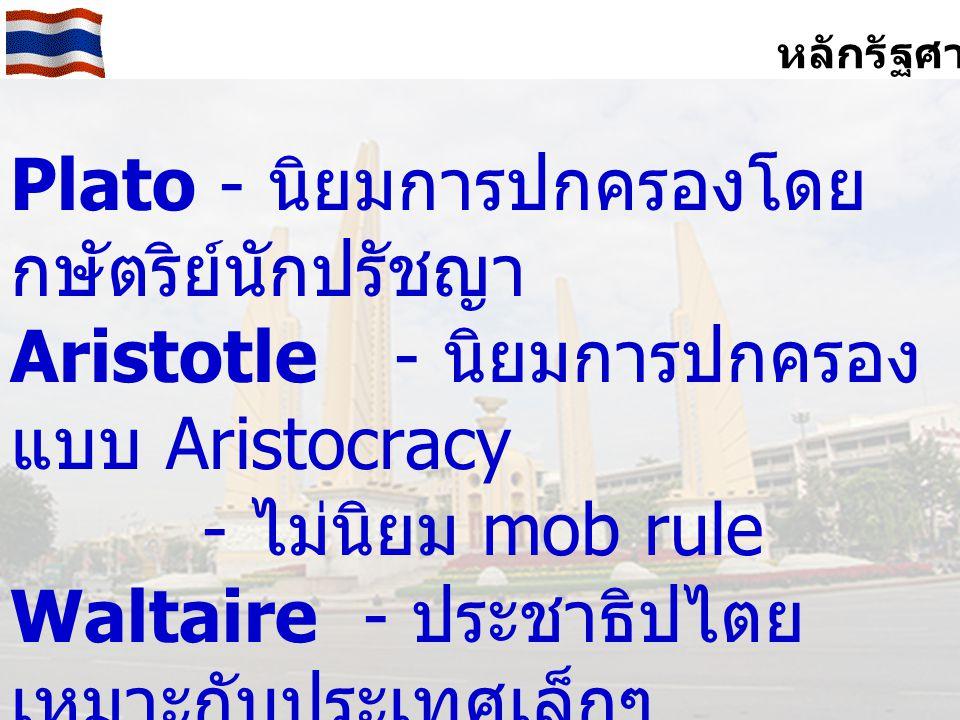 Plato - นิยมการปกครองโดยกษัตริย์นักปรัชญา Aristotle