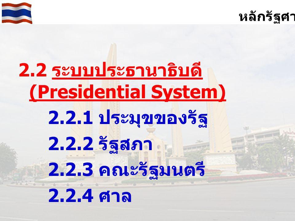 2.2 ระบบประธานาธิบดี (Presidential System)