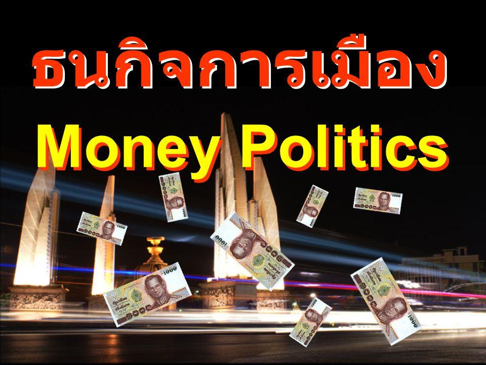 ธนกิจการเมือง Money Politics