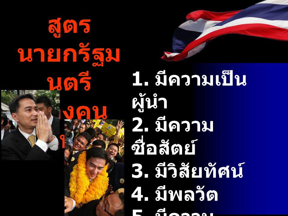 สูตรนายกรัฐมนตรี ของคนไทย