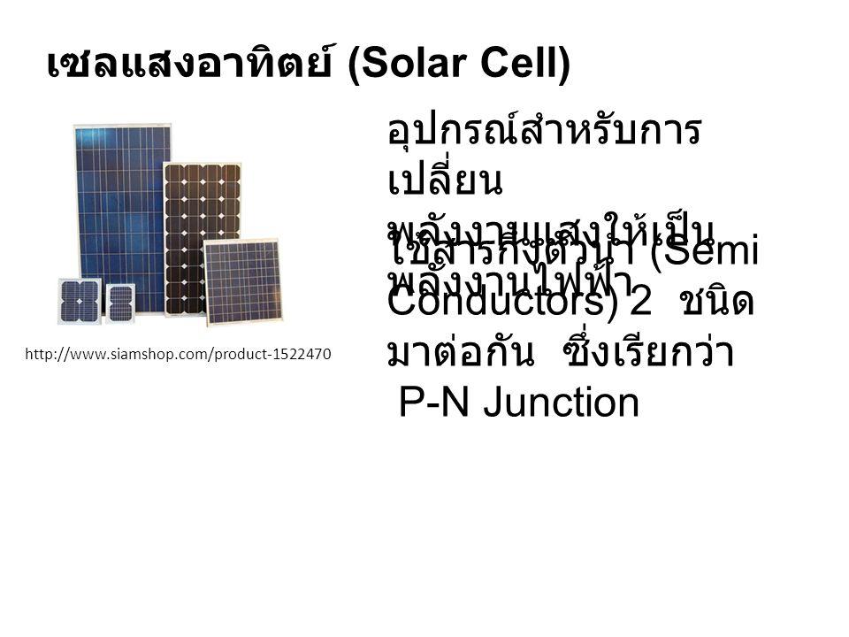 เซลแสงอาทิตย์ (Solar Cell)