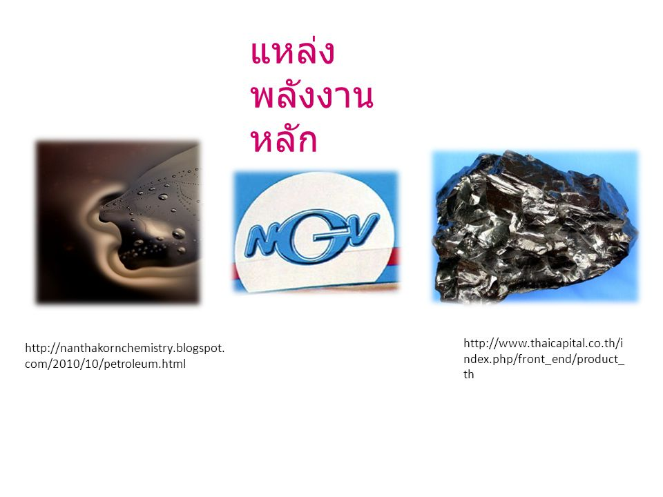 แหล่งพลังงานหลัก http://www.thaicapital.co.th/index.php/front_end/product_th.