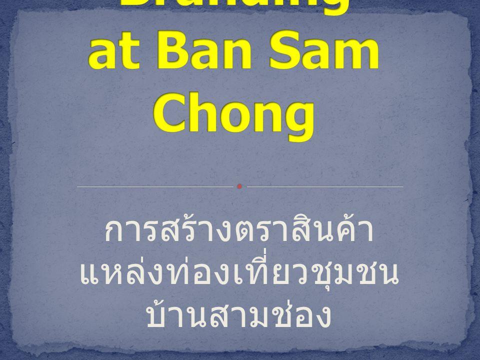 Destination Branding at Ban Sam Chong