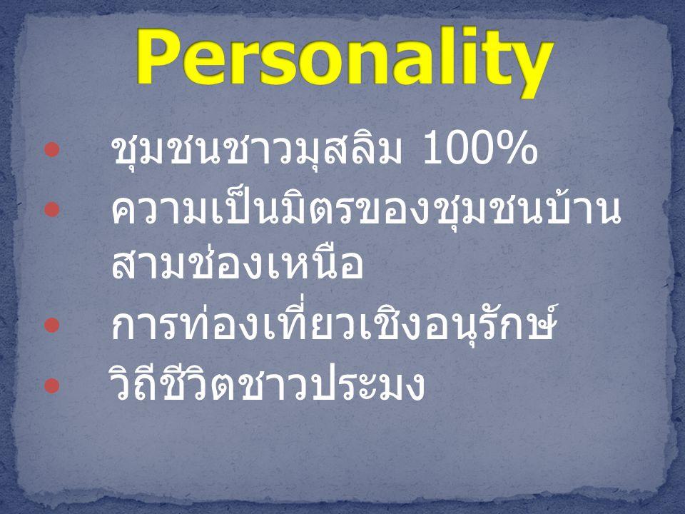 Brand Personality ชุมชนชาวมุสลิม 100%