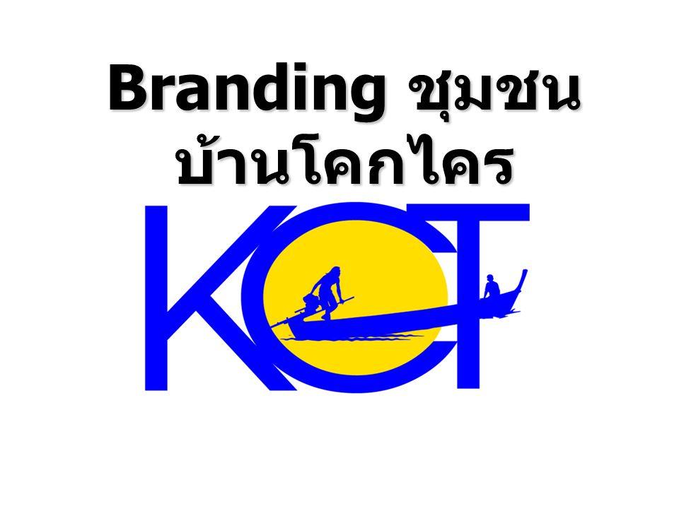 Branding ชุมชนบ้านโคกไคร