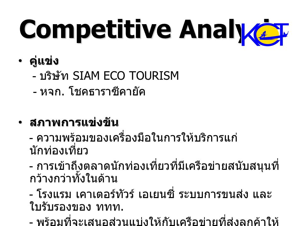 Competitive Analysis คู่แข่ง - บริษัท SIAM ECO TOURISM