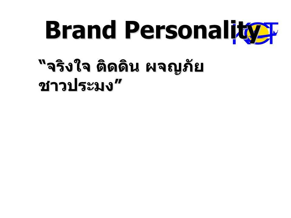 Brand Personality จริงใจ ติดดิน ผจญภัย ชาวประมง