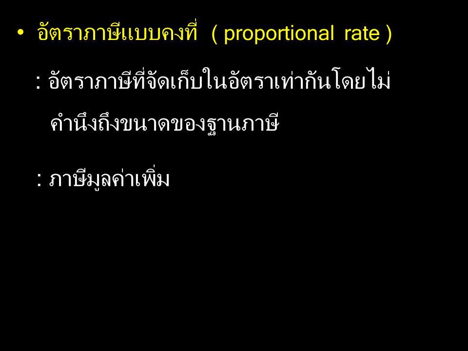 อัตราภาษีแบบคงที่ ( proportional rate )