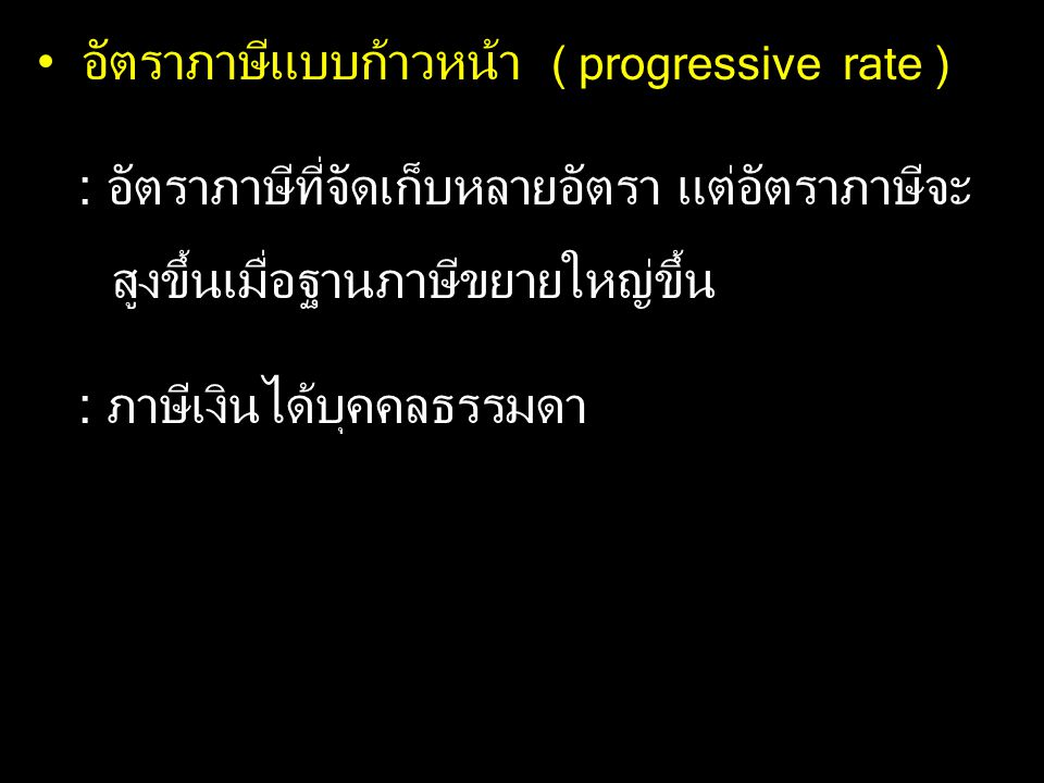 อัตราภาษีแบบก้าวหน้า ( progressive rate )