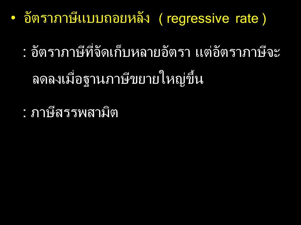 อัตราภาษีแบบถอยหลัง ( regressive rate )
