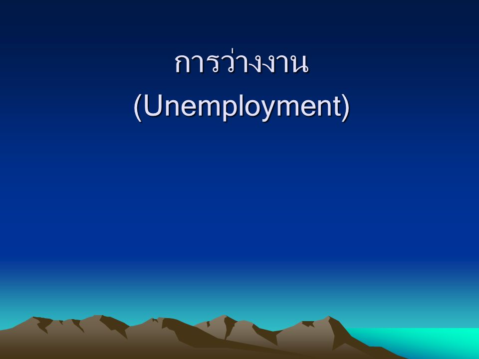 การว่างงาน (Unemployment)