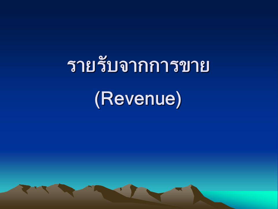 รายรับจากการขาย (Revenue)