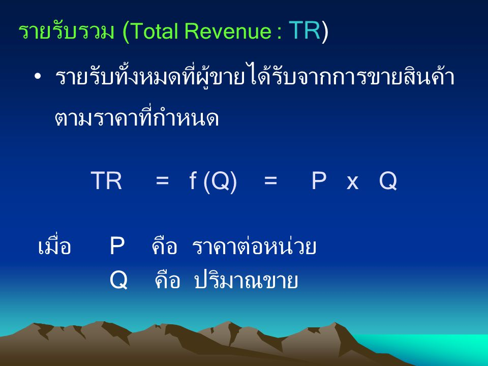 รายรับรวม (Total Revenue : TR)