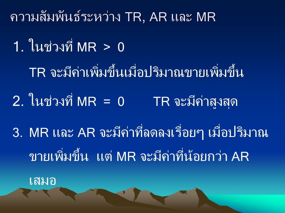 ความสัมพันธ์ระหว่าง TR, AR และ MR