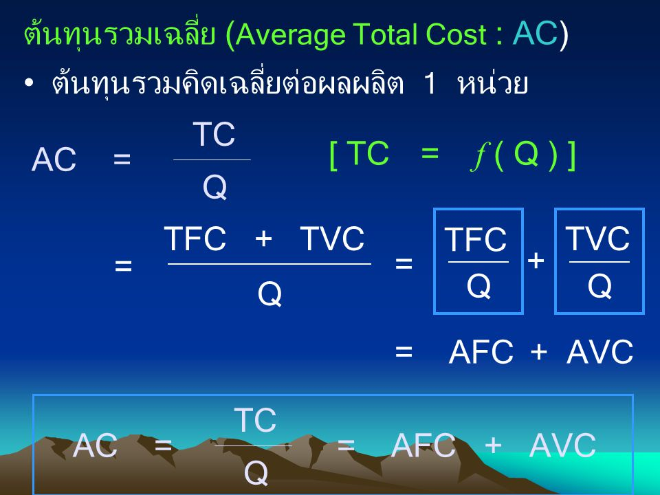 ต้นทุนรวมเฉลี่ย (Average Total Cost : AC)