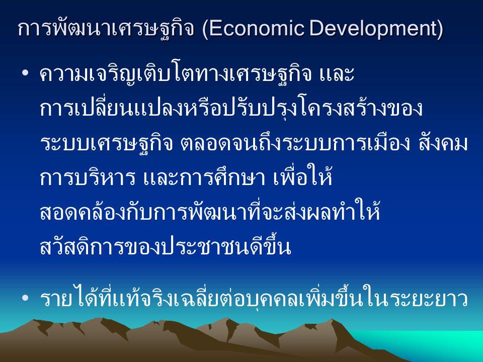 การพัฒนาเศรษฐกิจ (Economic Development)