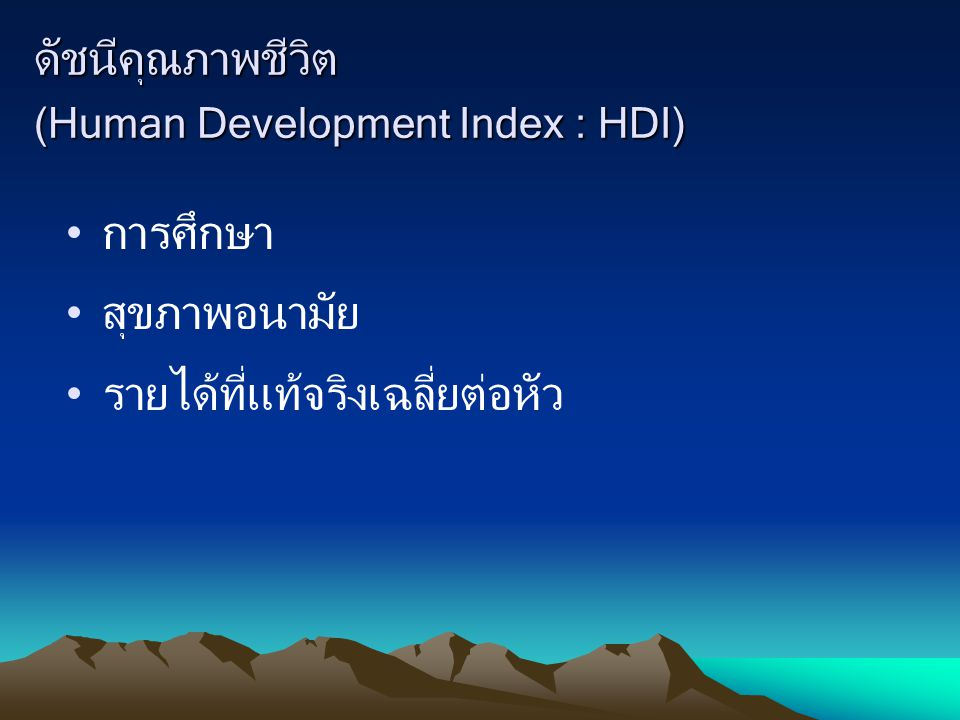 ดัชนีคุณภาพชีวิต (Human Development Index : HDI)