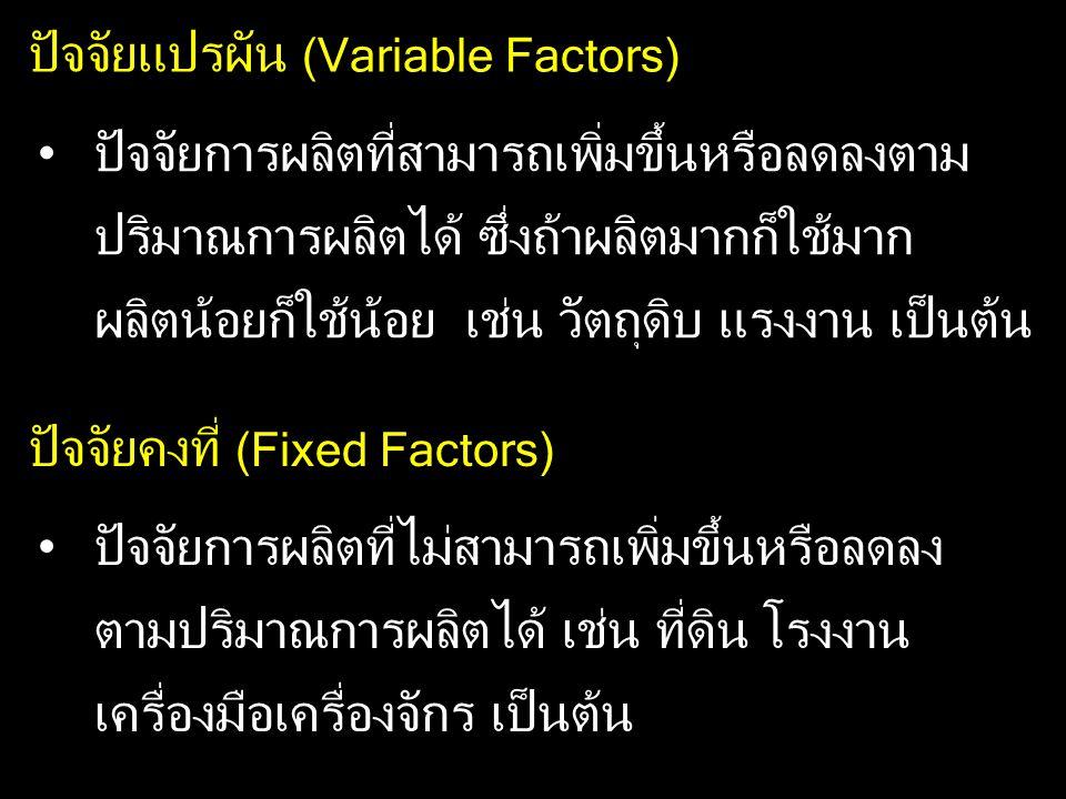 ปัจจัยแปรผัน (Variable Factors)