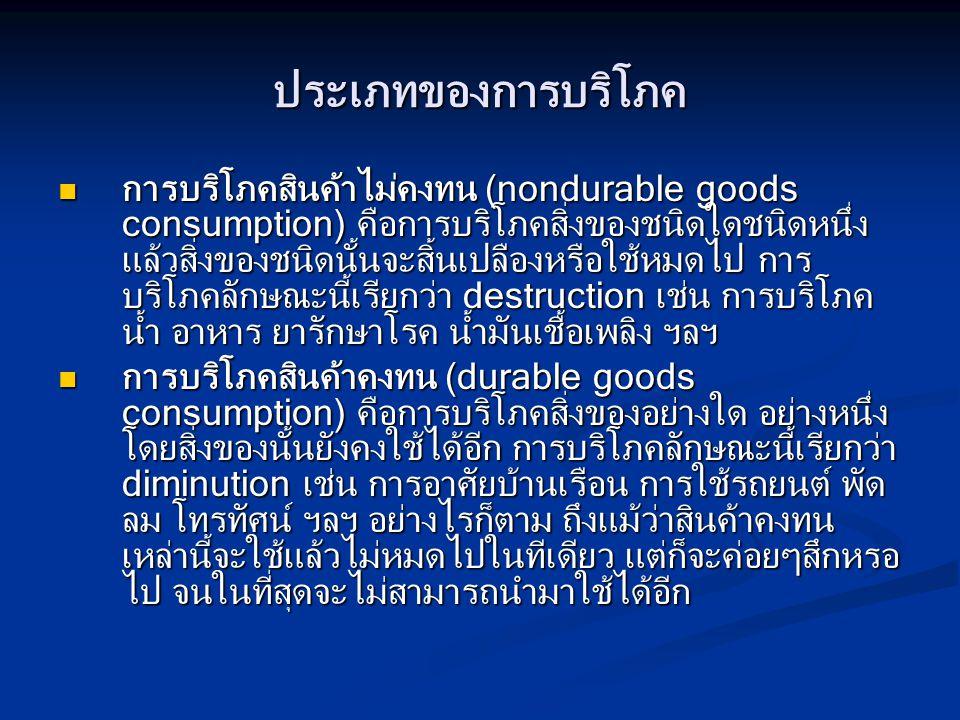 ประเภทของการบริโภค