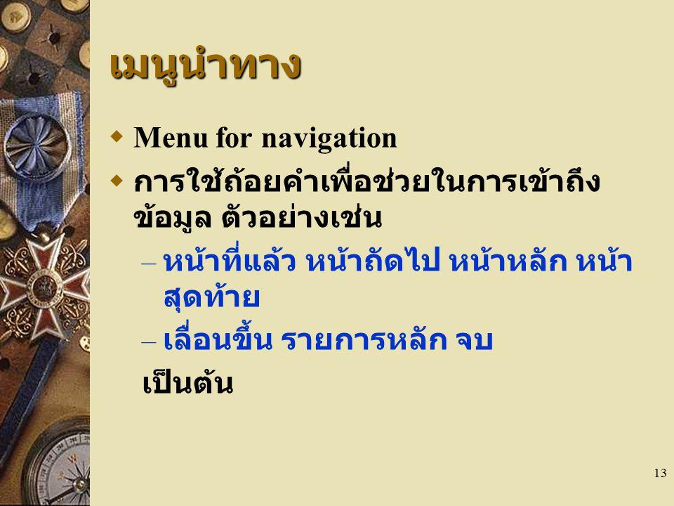 เมนูนำทาง Menu for navigation
