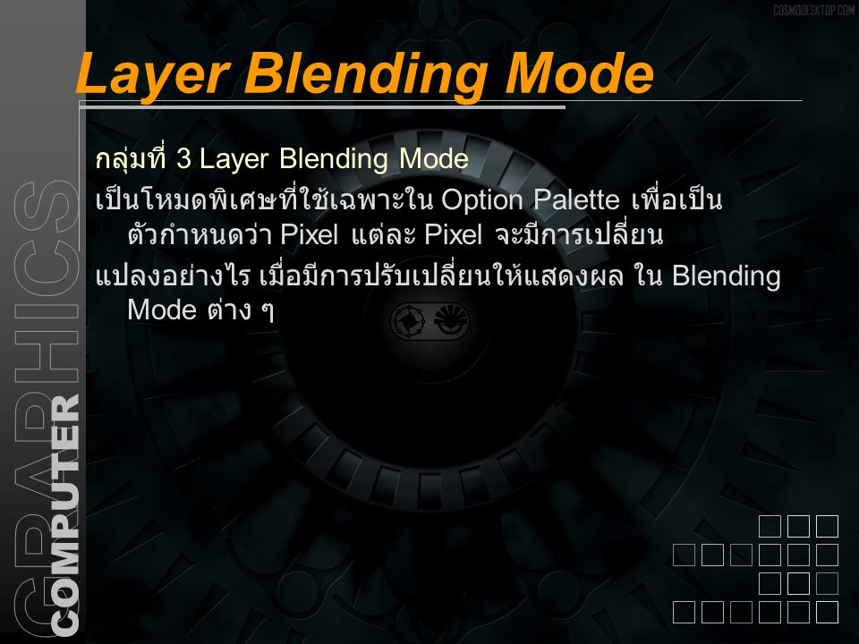 Layer Blending Mode กลุ่มที่ 3 Layer Blending Mode