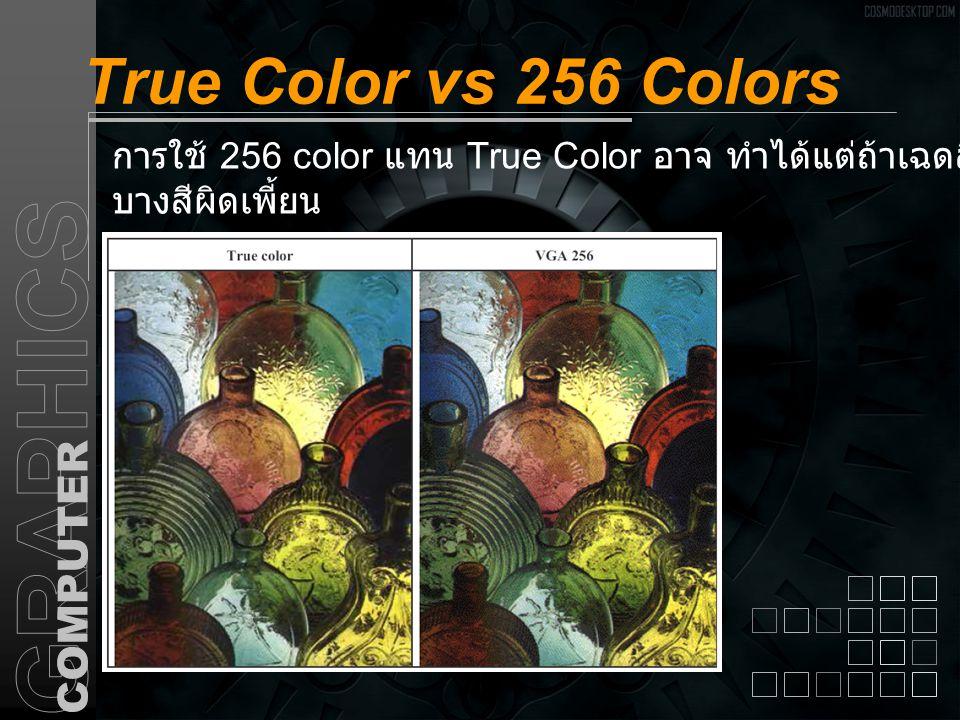 True Color vs 256 Colors การใช้ 256 color แทน True Color อาจ ทำได้แต่ถ้าเฉดสีมากเกินไปจะทำให้เฉดสี บางสีผิดเพี้ยน.