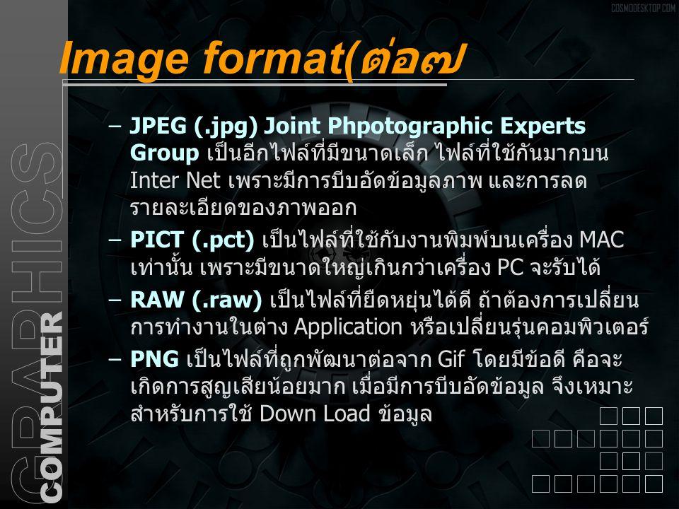 Image format(ต่อ๗