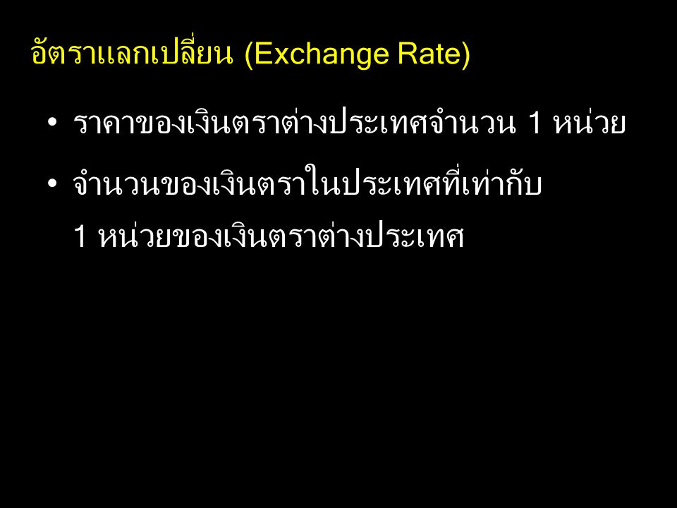 อัตราแลกเปลี่ยน (Exchange Rate)