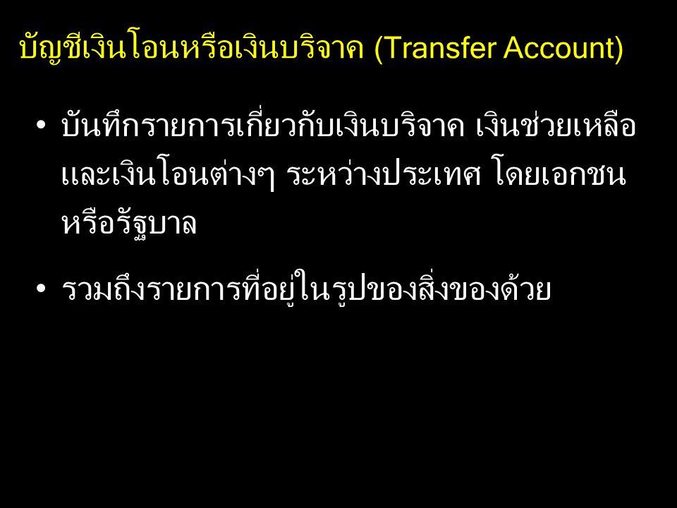 บัญชีเงินโอนหรือเงินบริจาค (Transfer Account)