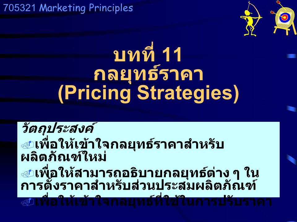 บทที่ 11 กลยุทธ์ราคา (Pricing Strategies)